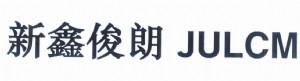 新鑫俊朗 JULCM