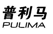 普利马PULIMA